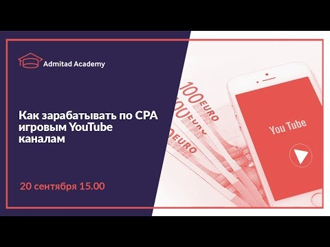 Вебинар «Как зарабатывать по CPA игровым YouTube каналам»