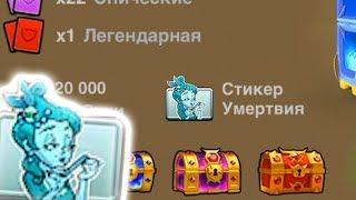 НОВЫЕ СТИКЕРЫ В CASTLE CRUSH