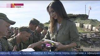 Зара выступила на российской базе в Сирии (@Новости, Первый канал, 30.12.17)