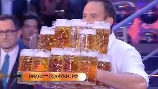СУПЕР ПОЗИТИВЧИК!!! Навальный разносил пиво и попал в книгу Гиннесса?)))