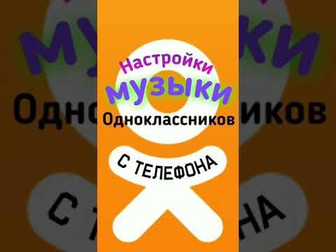 Настройки музыки в Одноклассниках с телефона