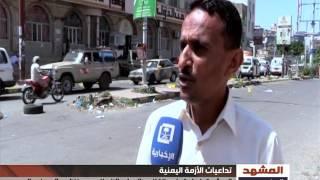 تقرير المشهد اليمني - الحوثي يتجاهل قواعد القانون الدولي