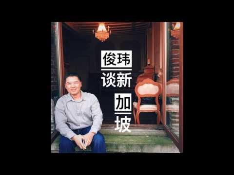 李光耀为什么不认同中国人身份 (一) 俊玮谈新11
