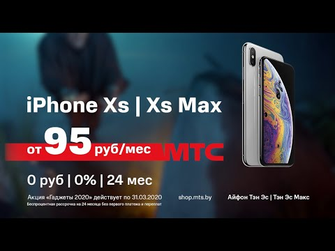 iPhone Xs | Xs Max от 95 рублей в месяц.