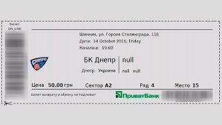 Відео-інструкція купівлі електронного квитка на матчі БК Дніпро