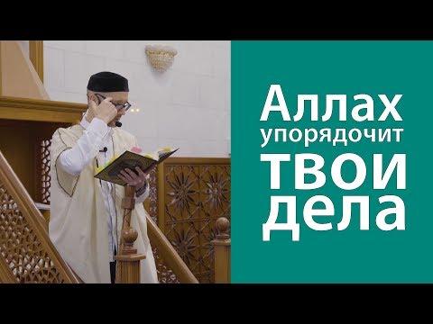 Аллах упорядочит твои