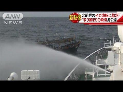 """取り締まりの""""瞬間"""" 北朝鮮の漁船513隻に放水(18/12/14)"""