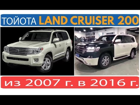 Как сделать рестайлинг Toyota Land Cruiser 200?