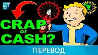 Игровые теории | Сколько стоит крышка из Fallout?!?