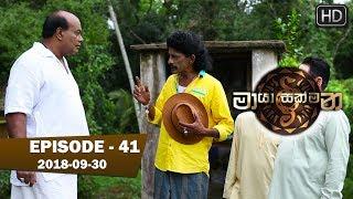 Maya Sakmana | Episode 41 | 2018-09-30 Thumbnail