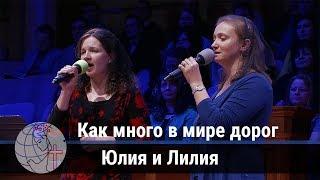 Юлия и Лилия - дуэт