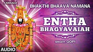 Entha Bhagyavaiah أغنية | بهاكثي Bhaava Namana | B. V. سرينيفاس | هانومان الكانادا عبادي أغنية