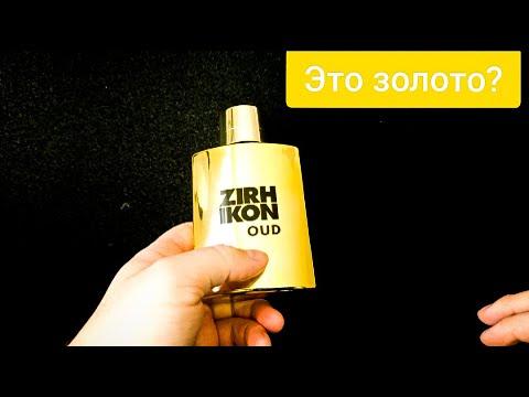 Zirh Ikon Oud. Бюджетный мужской аромат. Обзор #парфюм #парфюмерия #мужскойаромат