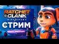 СМОТРИМ Ratchet & Clank: Rift Apart | Сквозь миры