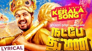 Natpe Thunai | Kerala Song Lyrical Video Reaction | Hiphop Tamizha | Sundar C