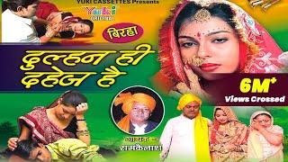 बिरहा- दुल्हन ही दहेज है । Dulhan Hi Dahej Hai   Bhojpuri Birha   by Ram Kailash Yadav