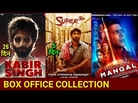 Box Office Collection,Super 30 Movie Hrithik Roshan,Kabir Singh Movie Shahid Kapoor, Mission Mangal, Mp3