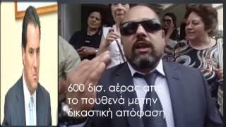 Η Μήνυση κατά του Σώρρα και οι βουλευτές Νίκος Νικολόπουλος &  Άδωνις Γεωργιάδης