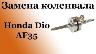 сВОИМИ РУКАМИ: Замена коленвала Honda Dio AF35