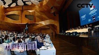 [中国新闻] 中国黄(渤)海候鸟栖息地(第一期)获准列入世界遗产名录   CCTV中文国际