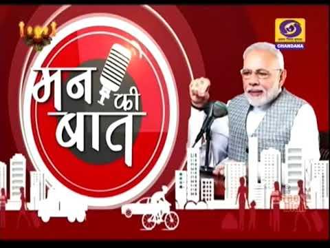 Mann Ki Baat | Kannada Version | 27-10-2019 | DD Chandana