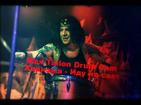 Max Talion Drum Cam - Харизма - Иду на свет
