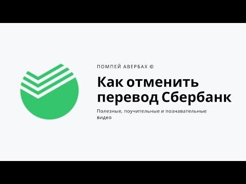 Как отменить перевод или платёж в Сбербанк Онлайн