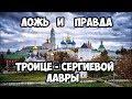 Ложь и правда Троице-Сергиевой Лавры.