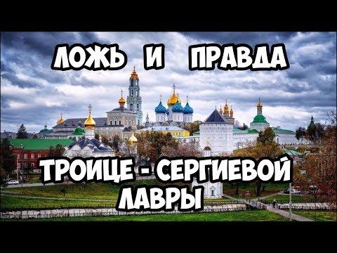 Как добраться до троице сергиевой лавры из москвы