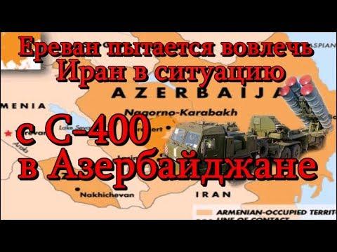 Ереван пытается вовлечь Иран в ситуацию с С 400 в Азербайджане