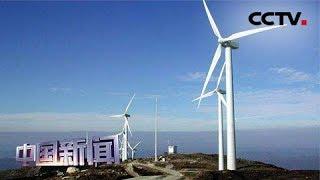 [中国新闻] 生态文明之路 推动形成绿色发展方式 为美丽中国注入绿色新动能 | CCTV中文国际