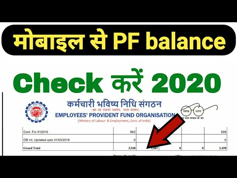 🥇 PF balance check online || How to check EPF balance in mobile