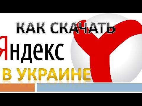 Как скачать Яндекс Браузер на компьютер(ноутбук) в Украине ...