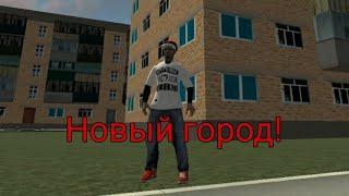 Новый город! Квартира за 1.500.000$! Прохождение Криминальная Россия Борис