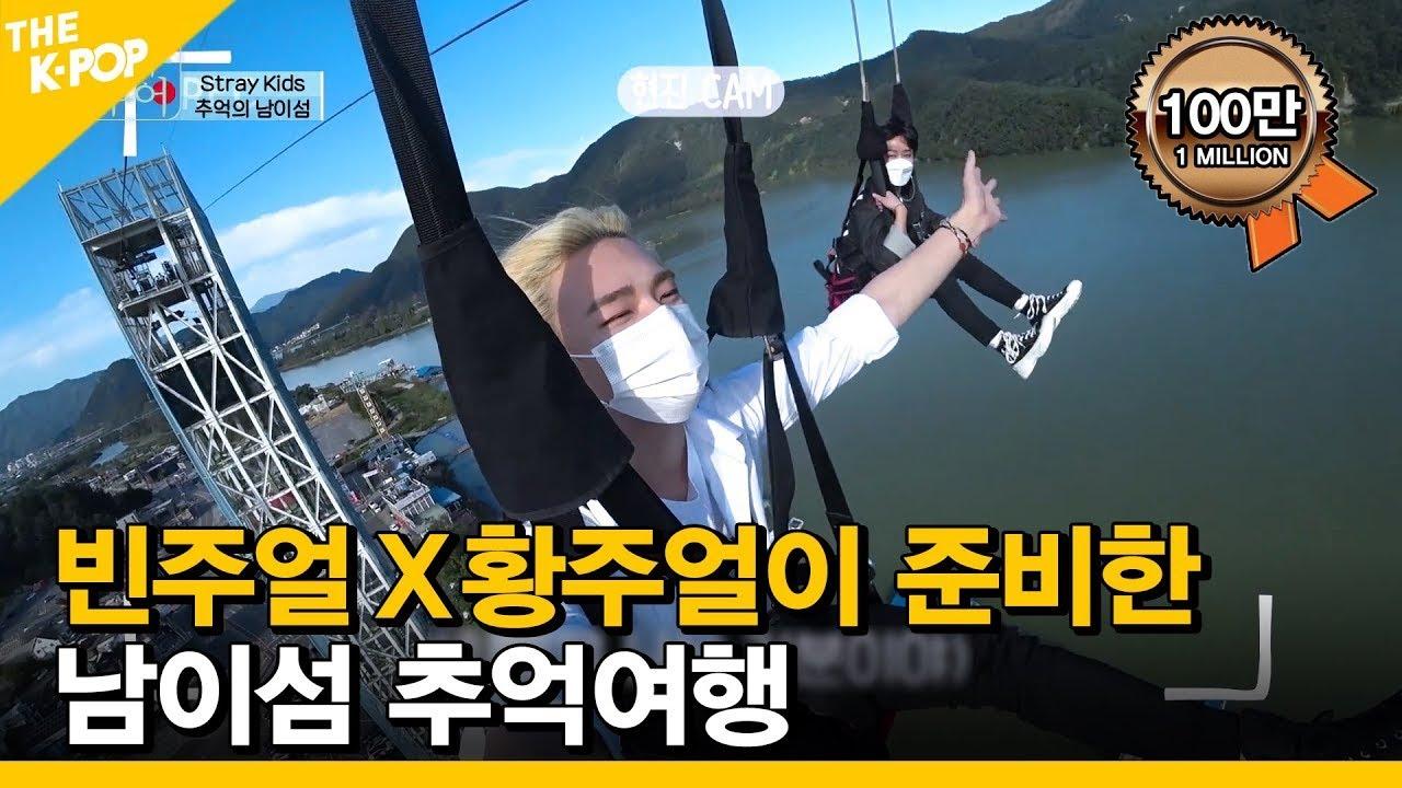 [EP.3] (ENG SUB) 빈주얼X황주얼이 준비한 남이섬 추억여행 [ FANDOM TOUR | 덕후투어 ]