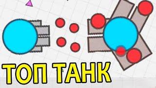 САМЫЙ СИЛЬНЫЙ ТАНК | ТОП 1 В РЕЙТИНГЕ ! - Diep.io