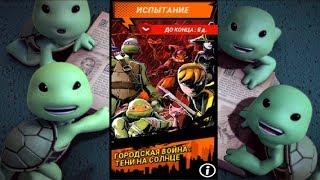 Черепашки-Ниндзя Легенды - испытание ГОРОДСКАЯ ВОЙНА ТЕНИ НА СОЛНЦЕ (мобильная игра) TMNT Legends