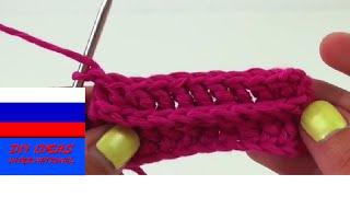 Основы вязания крючком Рельефный столбик cзади (изнаночный)
