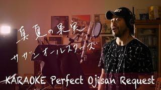Request++「真夏の果実」サザンオールスターズ カラオケ100点おじさん Unplugged cover フル歌詞