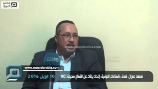 مصر العربية | مسعد عمران: هدف «الصناعات الحرفية» إعداد بيانات عن القطاع صحيحة 100%