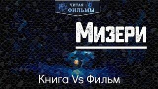 Мизери: сравнение книги и фильма. 2 Серия 2 Сезона