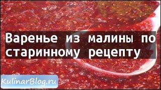Рецепт Варенье из малины постаринному рецепту