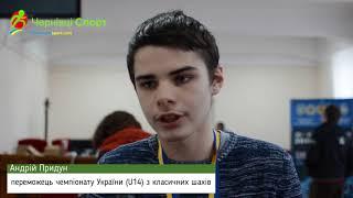 Андрій Придун, переможець чемпіонату України (U14) з класичних шахів