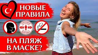 ТУРЦИЯ ОТДЫХ 2020 Сняли карантин правила на пляжах старт сезона первые туристы море новости