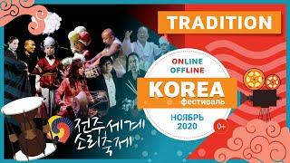 [Korea Фестиваль] Концерт фестиваля