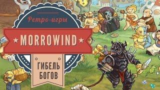 The Elder Scrolls III: Morrowind. Нестареющая классика
