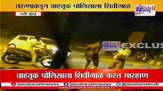Navi Mumbai man abuse and assaulted traffic police