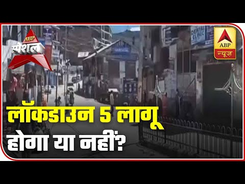 Will Lockdown 5.0 Be Imposed?   ABP Special   ABP News