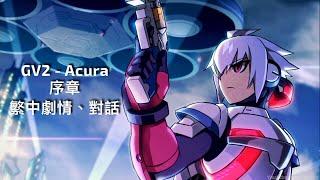 蒼藍雷霆鋼佛特 爪 中文版 - Acura - 序章劇情