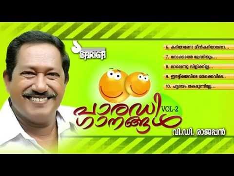 Parady Ganangal Vol 2 | VD Rajappan | Part 2